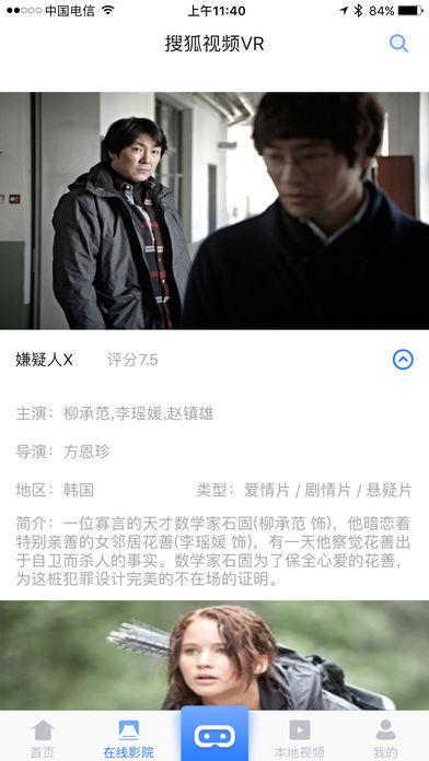 搜狐视频VR软件截图2