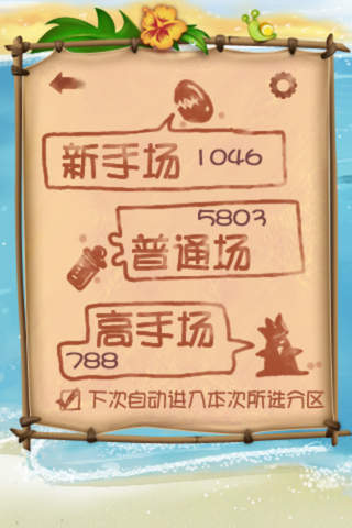 QQ连连看软件截图1