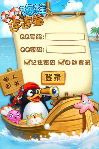 QQ海洋连连看软件截图0