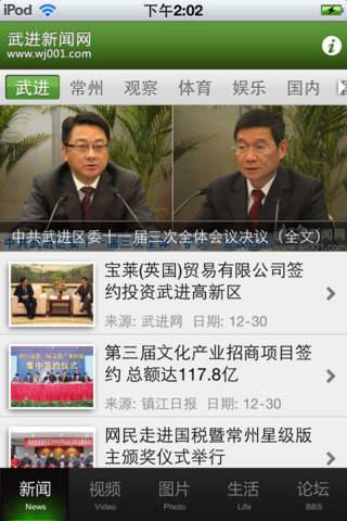 武进新闻网