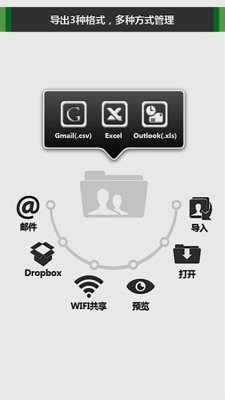 通讯录备份软件截图2