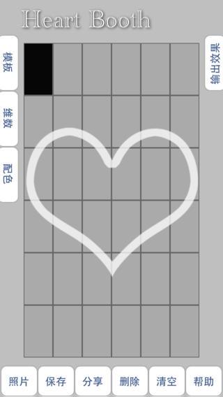 爱心拼图软件截图1