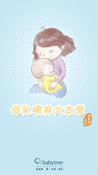 母乳喂养大本营