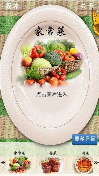 中国八大菜系软件截图0