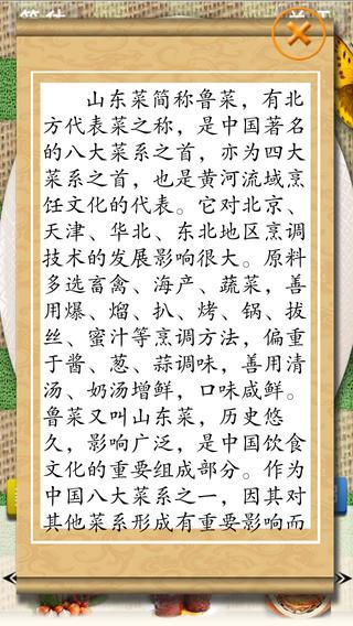 中国八大菜系软件截图1