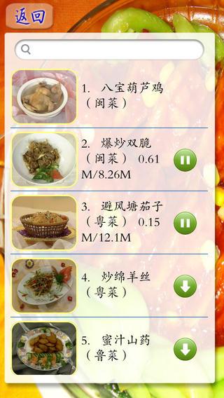 中国八大菜系软件截图2
