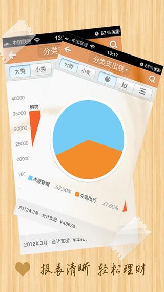 财客记账软件截图2