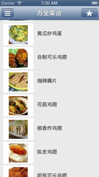 十全菜谱软件截图0