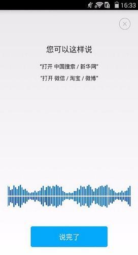 中国搜索软件截图3