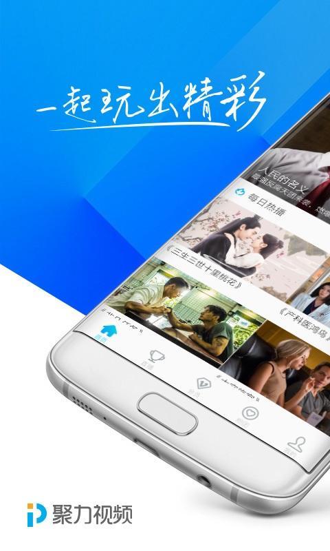 pptv手机版