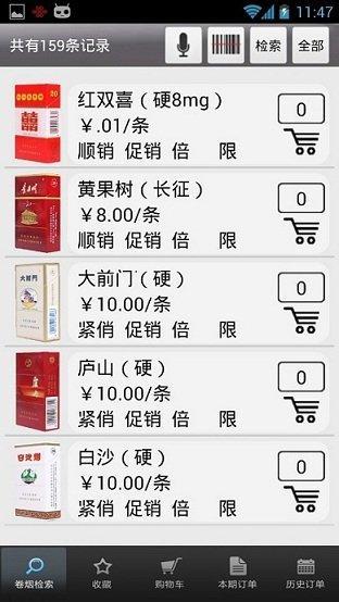 新商盟网上订烟软件截图2