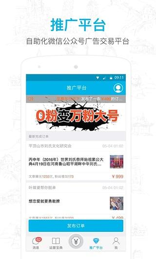 微信公众号app软件截图3