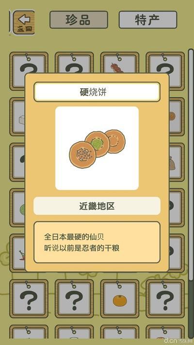 旅行青蛙无限三叶草软件截图2