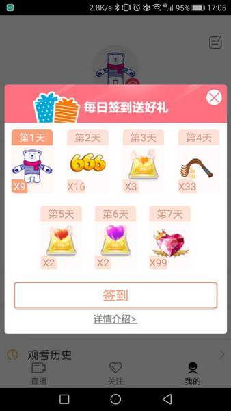 九秀直播app软件截图4