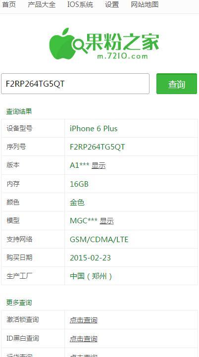 苹果手机序列号查询