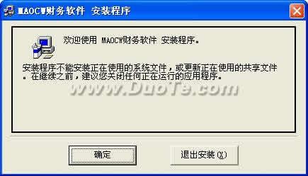 MAOCW财务软件下载