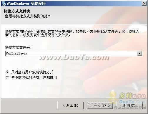 中文WAP浏览器WapDisplayer下载