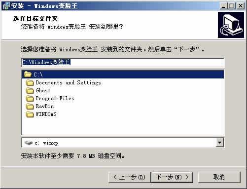 Windows变脸王下载