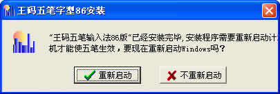 微软王码五笔下载