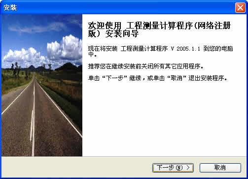 公路工程测量计算程序下载