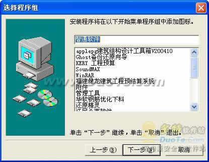 智通施工组织设计系统下载