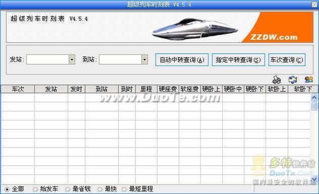 超级列车时刻表下载