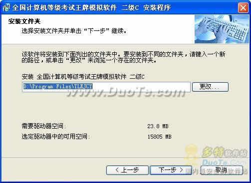 全国计算机等级考试模拟软件 二级C语言(2006年全年使用)下载
