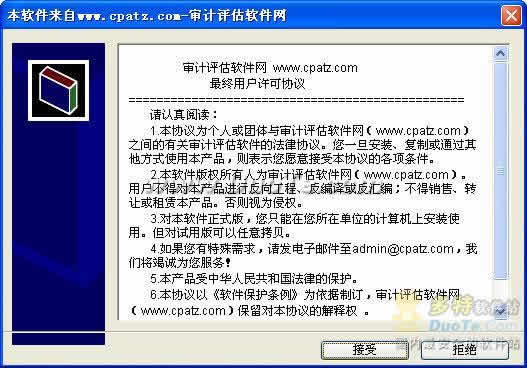 企业会计报表审计软件下载
