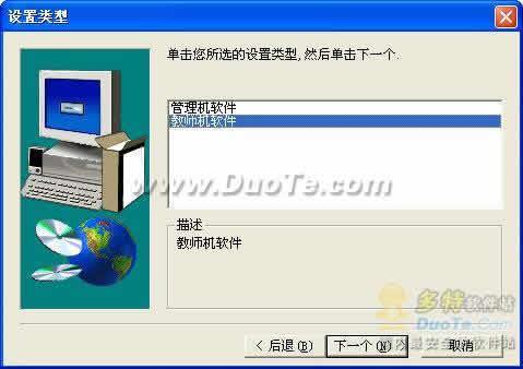 Media-Class纯软件多媒体教学网下载