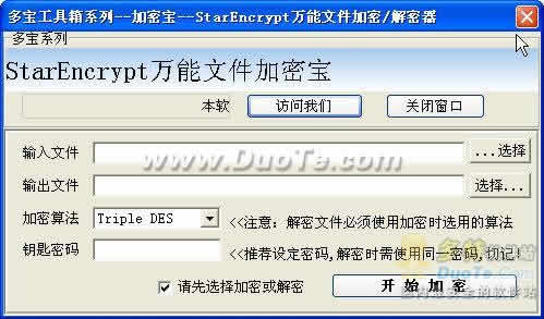 StarEnc文件加密宝下载