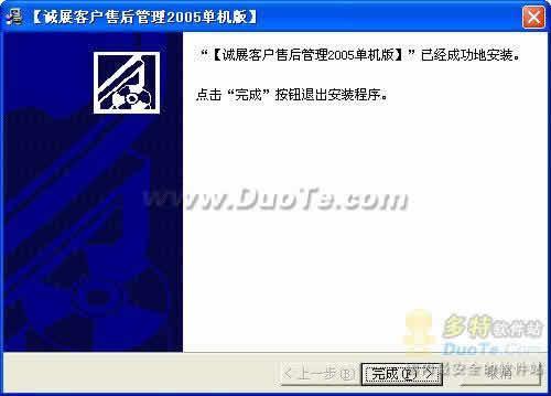 电脑公司客户售后管理系统 2005下载