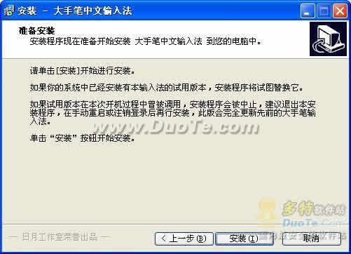 大手笔中文输入法下载