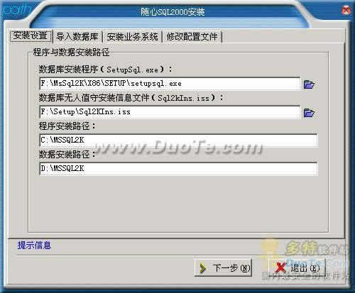 随心SQL2000安装下载