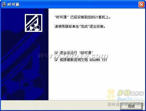 """""""时可通"""" Windows时钟升级套件下载"""