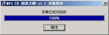 MP3 CD刻录大师下载