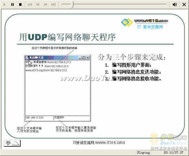 Java教学视频录像(高级篇)之Java网络编程基础下载