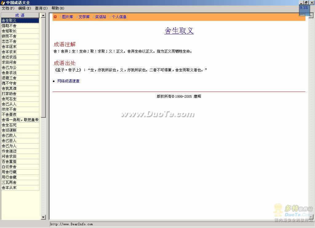 中国成语大全下载