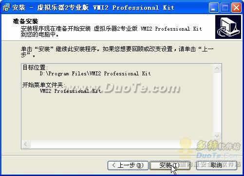 虚拟乐器2 专业版套装下载