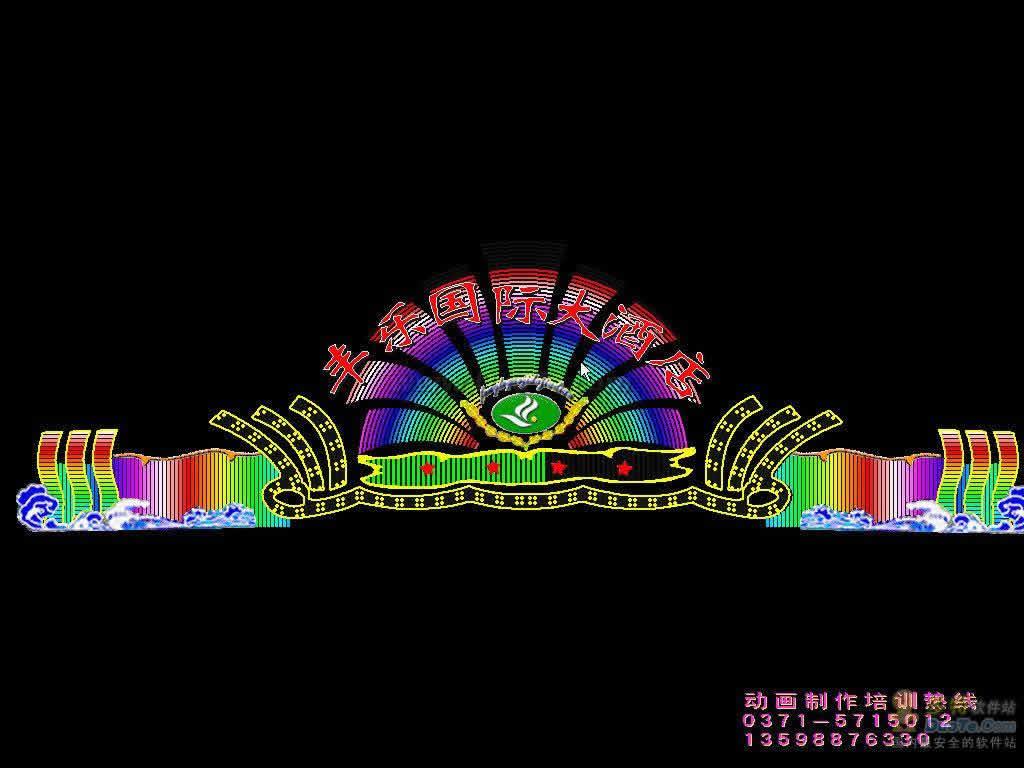 霓虹灯动画制作软件下载