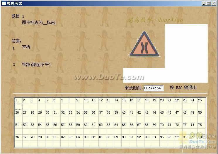 机动车驾驶员考试系统下载