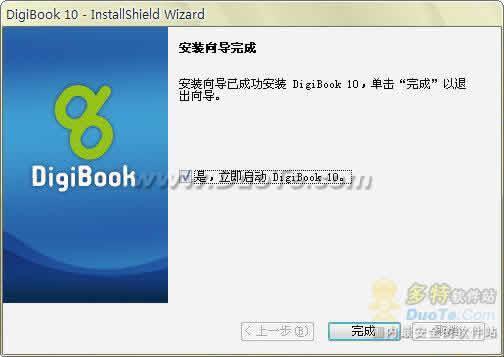 点击书阅读器Digibook下载