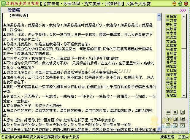 文科历史学习宝典下载