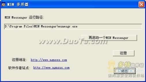 MSN多开器下载