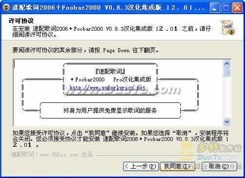 速配歌词2006  with foobar2000汉化集成版下载
