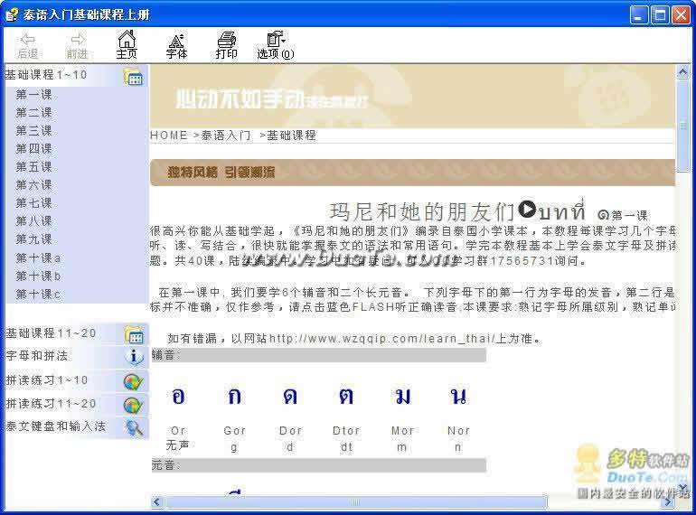 泰语入门基础课程上册下载