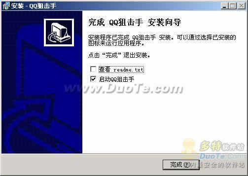 QQ狙击手-IpSniper下载