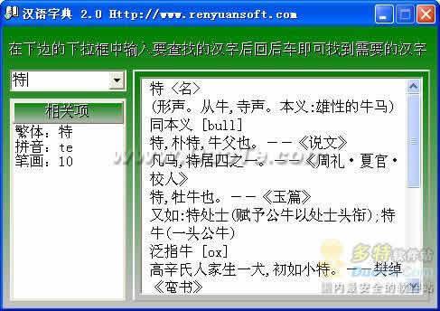 汉字字典下载