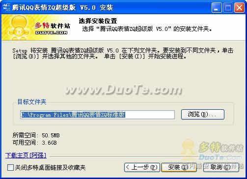 腾讯QQ表情ZQ超级版下载