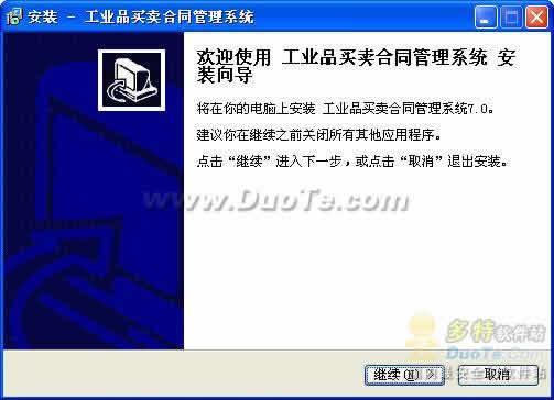 宏达工业品买卖合同管理系统下载