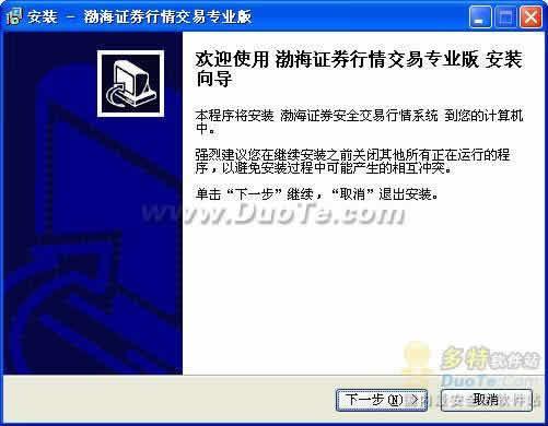 渤海证券行情交易下载